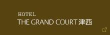 HOTEL THE GRAND COURT 津西