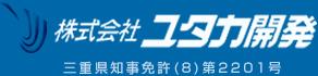 株式会社 ユタカ開発 三重県知事免許(6)第2201号