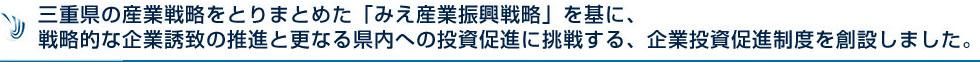 三重県の産業戦略をとりまとめた「みえ産業振興戦略」を基に、