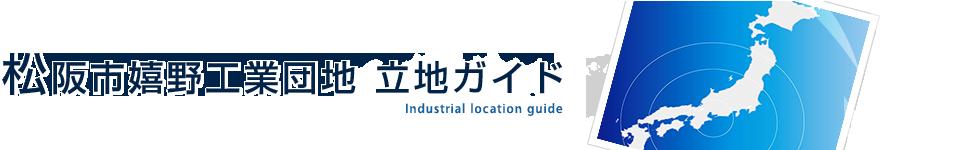 松阪市嬉野工業団地 立地ガイドIndustrial location guide