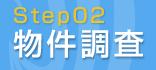 Step02 物件調査