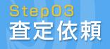 Step03 査定依頼