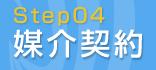 Step04 媒介契約