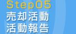 Step05 売却活動活動報告