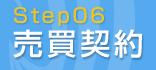 Step06 売買契約