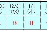 H26年12月休日表