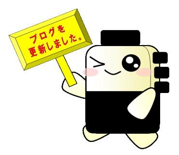 ブログ(グ)