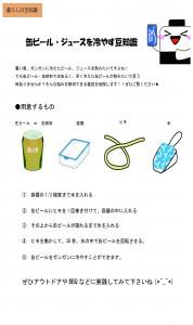 ユタカFB内容3