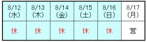 2015.8休日表