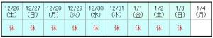 12月休日表