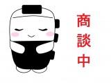 商談中 (2)